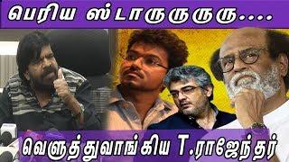 பெரிய ஸ்டாரு... T. Rajendar angry speech on super stars | rajini | vijay | ajith | tamil news | nba