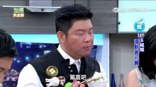 【型男大主廚】冰箱有夠強料理大賽 20150916【完整版】