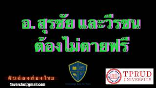 """""""อ. สุรชัย และวีรชน ต้องไม่ตายฟรี"""" โดย ดร. เพียงดิน รักไทย 24 ม.ค.2462"""