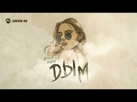Аскер Кушу - Дым | Премьера трека 2020