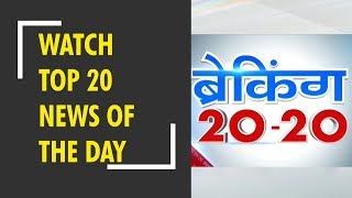 Breaking 20-20: Watch top 20 news of the day, August 13, 2018