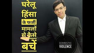 घरेलू हिंसा के फर्जी मामले से कैसे बचे? false Domestic Violence case 498 A