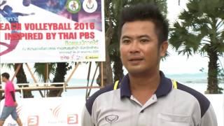 OBEC Young Beach Volleyball 2016 Inspired by Thai PBS - กติกาการเล่นวอลเลย์บอลชายหาดตามมาตรฐานสากลและสำหรับการแข่ง OBEC young beach volleyball inspired by Thai PBS