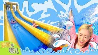[爱丽去哪儿] 爱丽VS优妮的水滑梯大赛,勇闯水上大世界(下)| 爱丽和故事 EllieAndStory