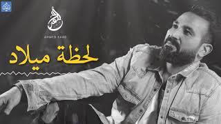 تحميل و مشاهدة احمد سعد - لحظة ميلاد | Ahmed Saad MP3