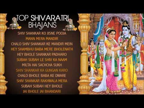 Top Shivratri Bhajans Vol.2 By Hariharan, Anuradha Paudwal, Suresh Wadkar Full Audio Songs Juke Box