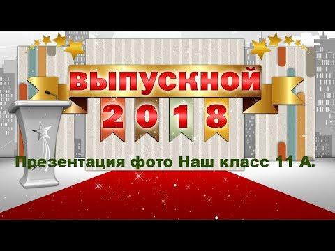 ВЫПУСКНИК 2018 г.Презентация фото Наш класс 11 А.