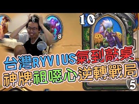 【皓皓鵝】台灣RYVIUS出征 一言不合就敲桌 無雙獵