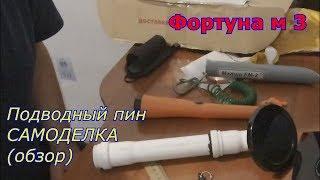 Подводный пин САМОДЕЛКА ОБЗОР № 112