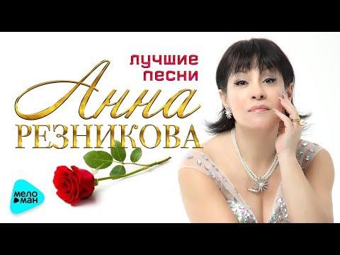Анна Резникова  -  Лучшие песни (Альбом 2017)