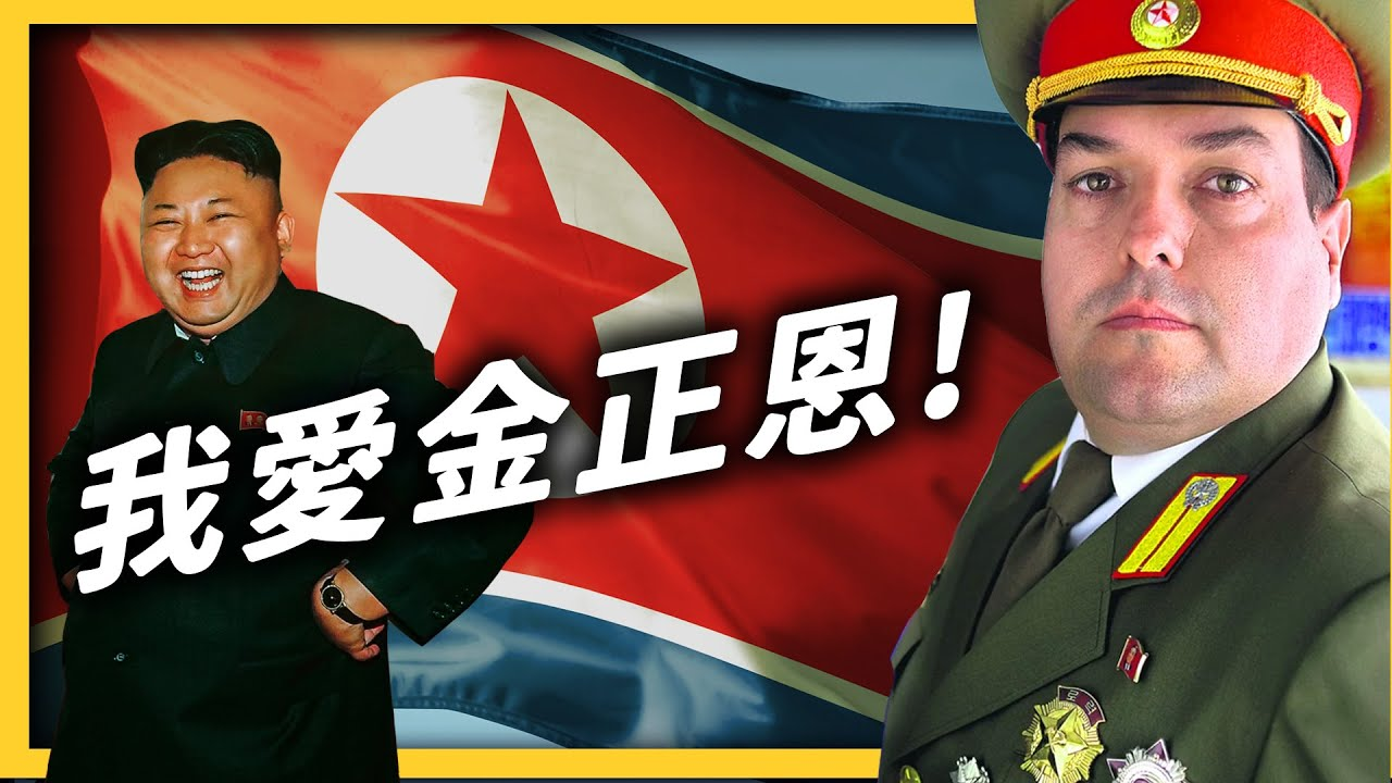 你們都誤會北韓了!愛上朝鮮的西班牙人,看到了什麼「真相」?《 追劇七七 》EP 009|志祺七七