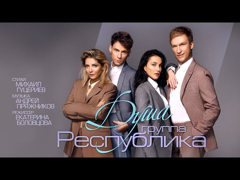 Группа «Республика»— «Душа» (Official Video)