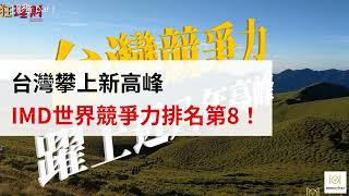 台灣攀上新高峰,IMD世界競爭力排名第8!(影音)