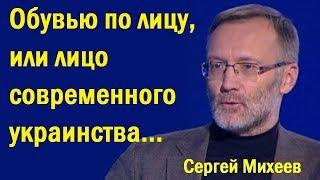Обувью по лицу, или лицо современного украинства... (политика)