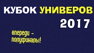 Кубок Универов - впереди полуфиналы!