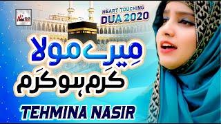 2020 New Heart Touching Beautiful Hamd | Mere Mola Karam Ho Karam | Tehmina Nasir | Hi-Tech Islamic