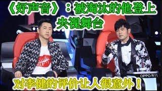 《好声音》:被淘汰的他登上央视舞台,对李健的评价让人很意外!