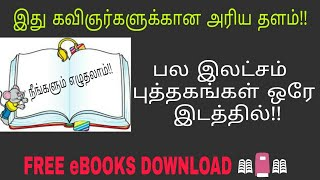 how to read tamil novels online for free - TH-Clip
