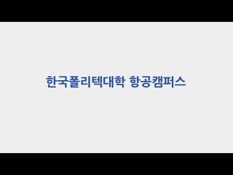 항공캠퍼스 홍보 영상
