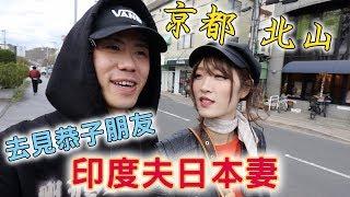[京都] 陪日本老婆日常の山長水遠去食印度咖喱? (CC繁中字幕)