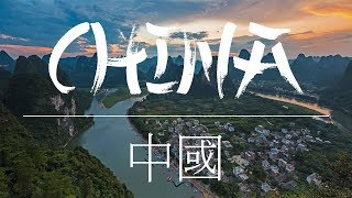 CHINA 中国  -  21 Days Road Trip