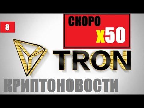 Криптоновости КРИПТОВАЛЮТА TRON TRX скоро Х50 НОВОСТИ КРИПТОВАЛЮТ Обзор крипторынка биткоин NEWS (видео)
