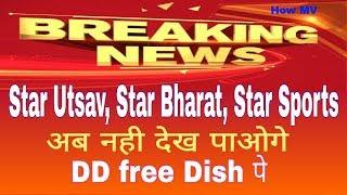 star utsav channel 2018 - मुफ्त ऑनलाइन