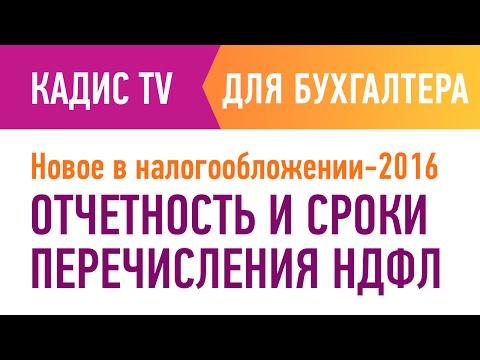 Отчетность и сроки перечисления НДФЛ. Новое в налогообложении-2016.