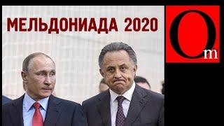 Россия не едет на Олимпиаду-2020. Мутко и Путин не при делах