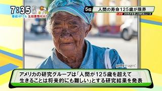 人間の寿命125歳が限界~あなたは何歳まで生きたいですか?[モーニングCROSS]