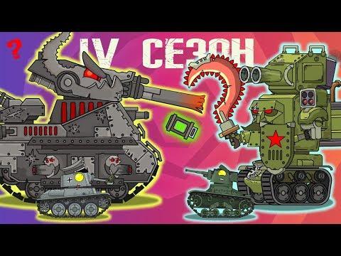Все серии Бункера + Левиафан - Мультики про танки