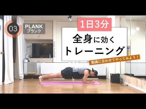 【1日3分】室内でできる全身トレーニング(初級編)