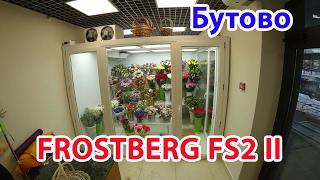 Монтаж цветочной камеры и холодильного оборудования FROSTBERG FS2 II в Бутово