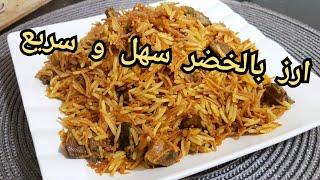 مطبخ ام وليد / الذ ارز بالخضار سهل و سريع التحضير في 10 دقائق و بكاس ارز فقط .