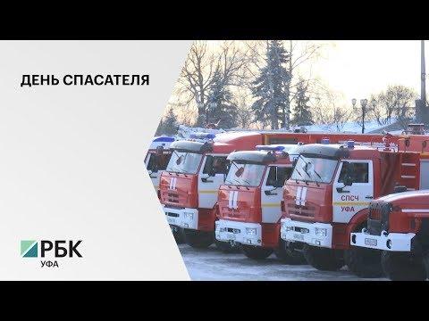 В Уфе отметили День спасателя Российской Федерации
