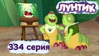 Лунтик и его друзья - 334 серия. Художники