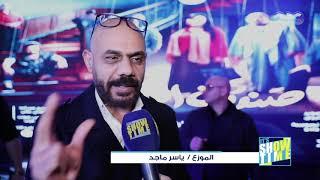"""""""وسط البلد"""" أغنية فيلم صندوق الدنيا.. غناء عبد الباسط حمودة وياسمين نيازي ووائل الفشني"""