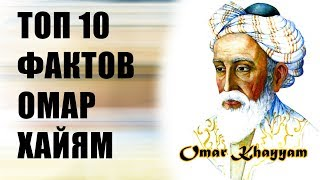 Топ 10 Фактов Омар Хайям