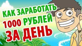 НОВЫЙ ЗАРАБОТОК В ИНТЕРНЕТЕ ОТ 1000 РУБЛЕЙ В ДЕНЬ