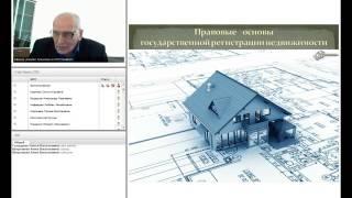 11.05.2017: Особенности правового регулирования государственной регистрации недвижимости