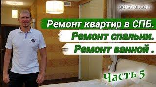 Комплексный ремонт квартир в СПБ.  Ремонт спальни.  Ремонт ванной.  Часть 5.