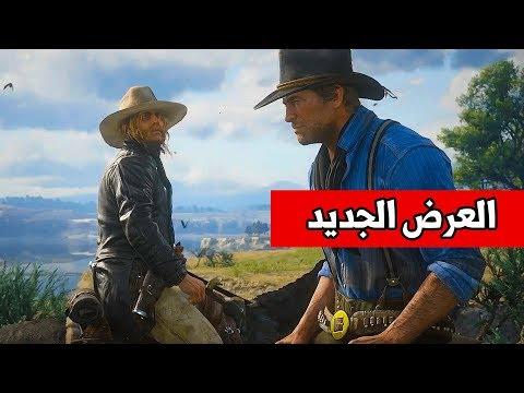 Red Dead Redemption 2 العرض الثالث ????