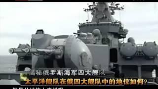 揭秘俄罗斯海军四大舰队