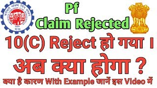 PF CLAIM REJECTED REASON/PF/EPF/PENSION/PF CLAIM REJECTED?