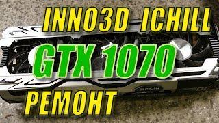 ПРОГАР INNO3D GTX 1070 iChill HerculeZ X3