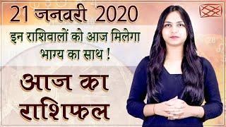 Aaj Ka Rashifal | 21 Jan 2020 | आज का राशिफल | Rashi Bhavishya | Horoscope Today | Dainik Rashifal
