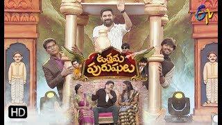 Uthama Purushulu | ETV Diwali Special Event | Sudheer ,Nagababu| Latest Promo