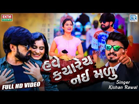 Download Have Kyarey Nai Malu New Bewafa Song Zeel Joshi