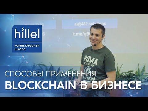 Где и как применять Blockchain-технологии