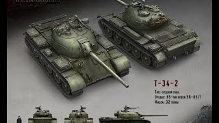 World of Tanks Т-34-2 (2 боя)